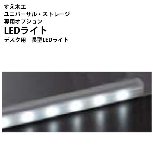 すえ木工 Universal Storage 壁面収納 特注加工 オプション デスク用LEDライト