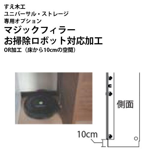 すえ木工 Universal Storage 壁面収納 特注加工 オプション マジックフィラー専用 お掃除ロボット対応加工