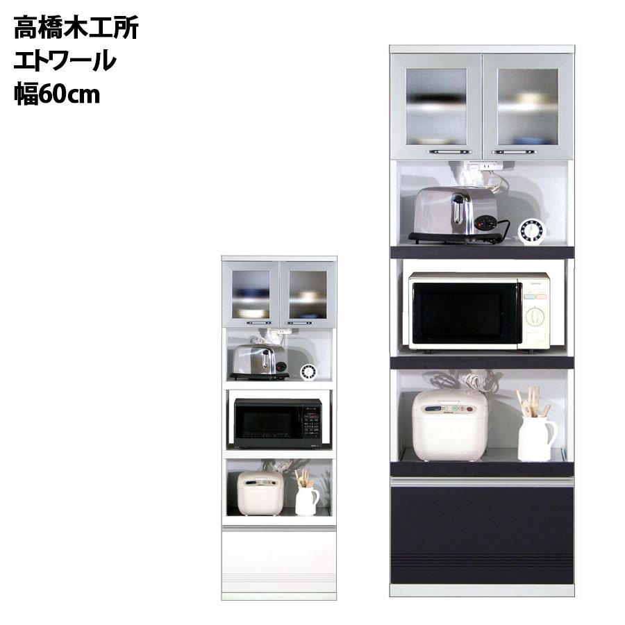高橋木工所 キッチンボード 食器棚 完成品 エトワール 60キッチンボード 幅59.9×奥行40.6×高さ180cm ホワイト 家電ボード 食器棚