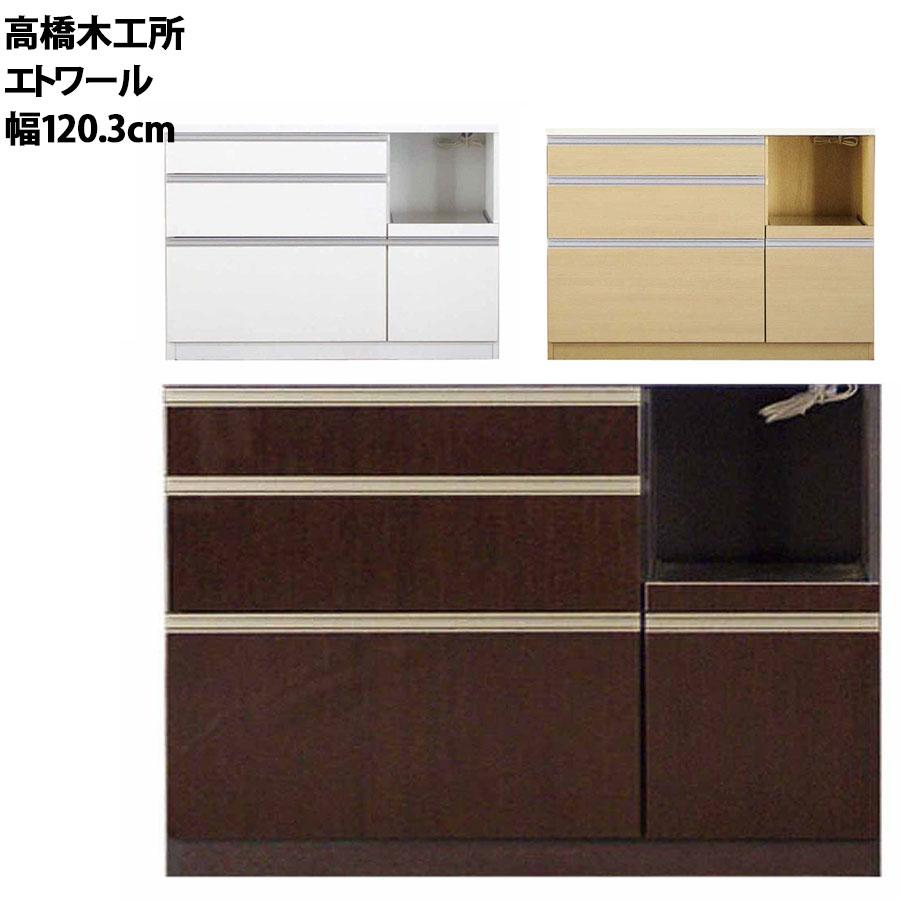 高橋木工所 ファリーナ キッチンボード 120Wカウンター 幅120.3×奥行51×高さ85cm ホワイト 家電ボード 食器棚