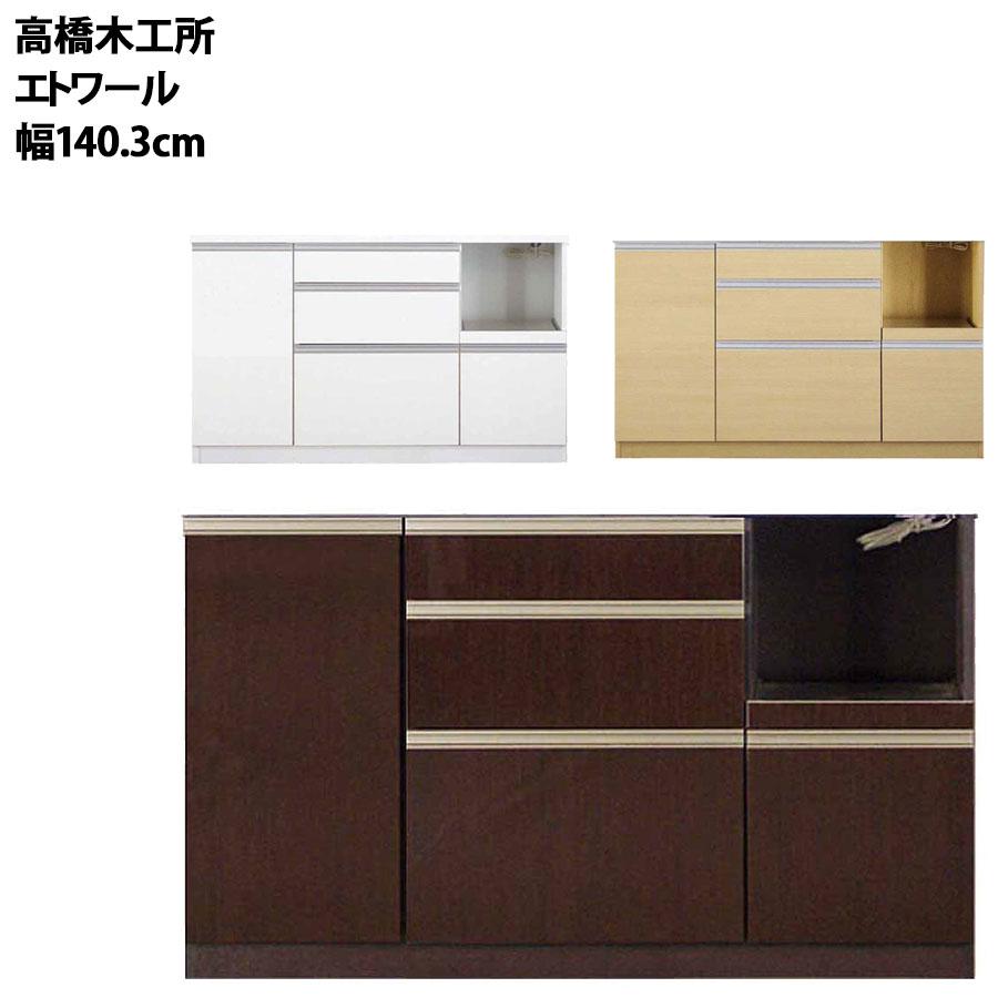 高橋木工所 ファリーナ キッチンボード 140Sカウンター 幅140.3×奥行45×高さ85cm ホワイト 家電ボード 食器棚