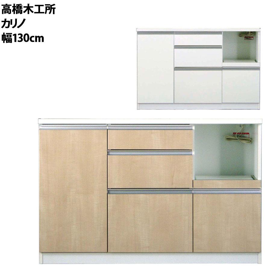 キッチンボード 食器棚 完成品 カリノ キッチンボード 130カウンター 幅130.3×奥行51×高さ85cm ホワイト 家電ボード 食器棚