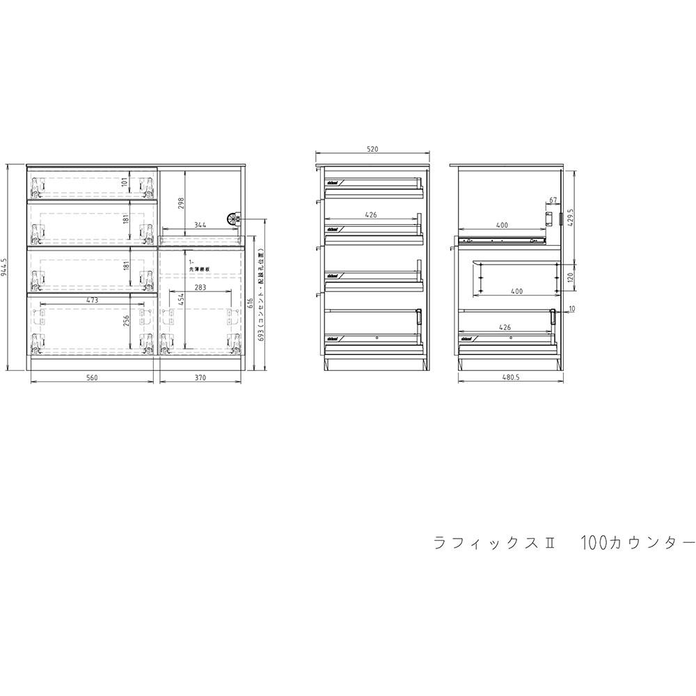 高橋木工所 キッチンボード 食器棚 完成品 ラフィックス 100 キッチンカウンター 幅100.3×奥行52 高95cm ホワイト 【2個口】 家電ボード 【rev】