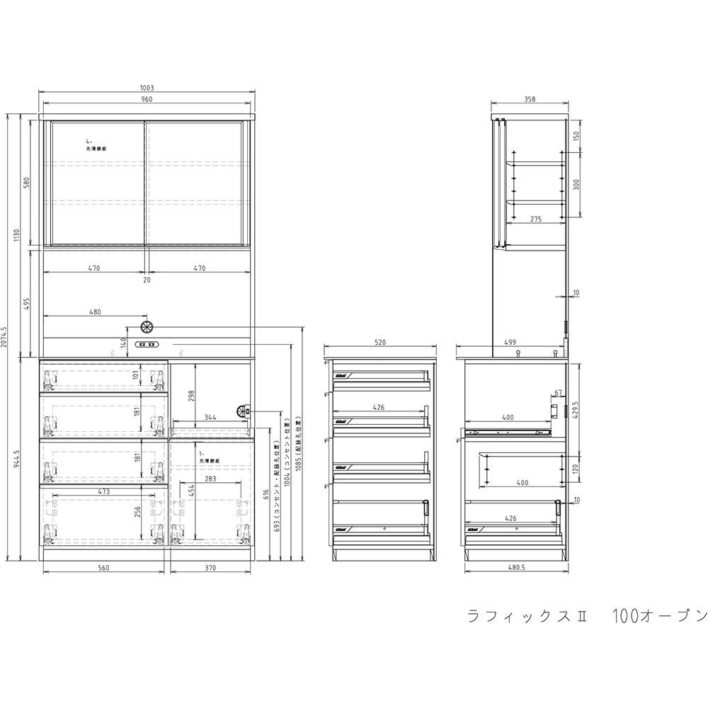 所 食器 木工 棚 高橋