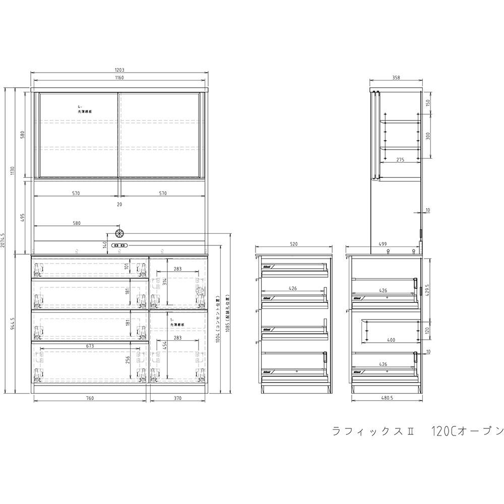 高橋木工所 キッチンボード 食器棚 完成品 ラフィックス 120(C)オープン 幅120.3×奥行52 高208cm ホワイト 【3個口】 家電ボード 【rev】