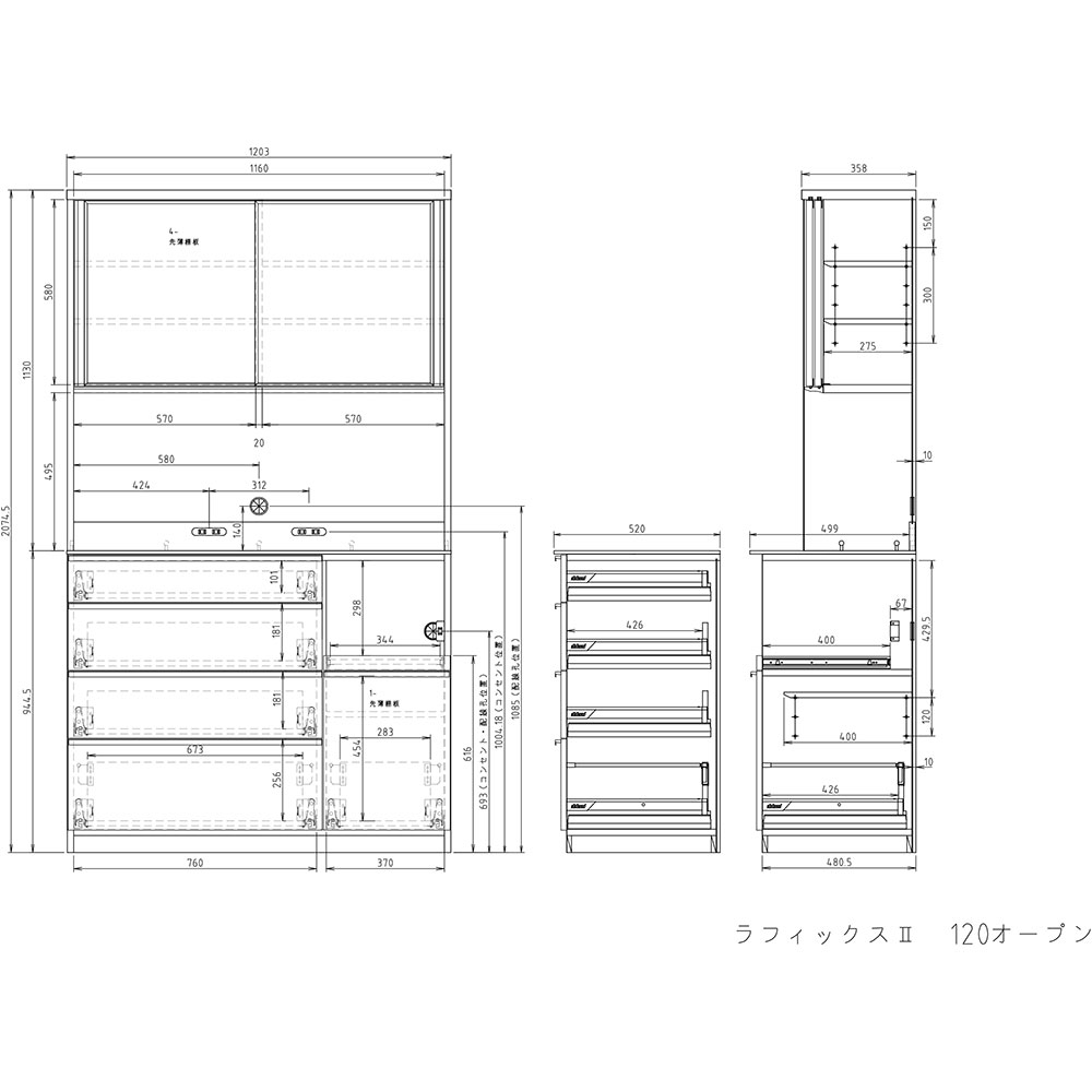 高橋木工所 キッチンボード 食器棚 完成品 ラフィックス 120オープン 幅120.3×奥行52 高208cm ホワイト 【3個口】 家電ボード 【rev】