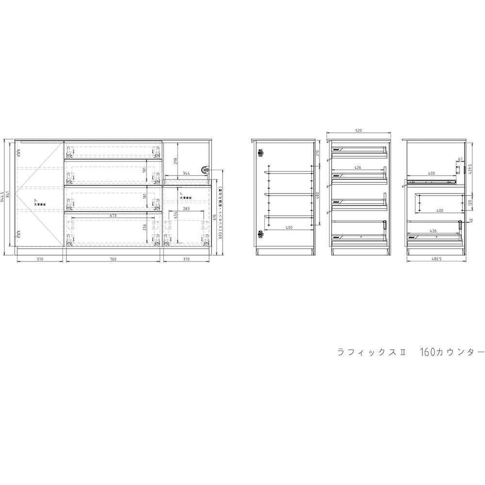 高橋木工所 キッチンボード 食器棚 完成品 ラフィックス 160 キッチンカウンター 幅160.3×奥行52 高95cm ホワイト 【2個口】 家電ボード