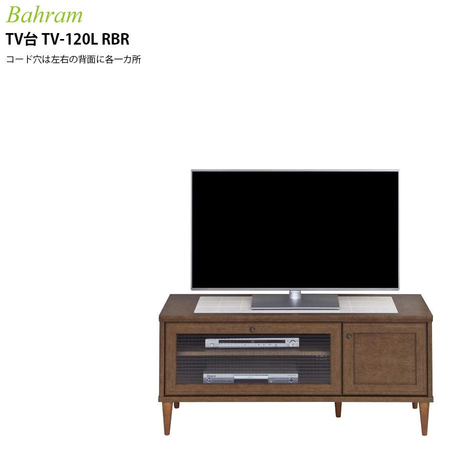 フレンチカントリー ユーアイ バーラム テレビボード テレビ台 木目ブラウン TV-120L RBR 【幅119.8×奥40.4×高52.8cm】 日本製 国産
