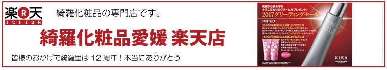 綺羅化粧品愛媛:お買い上げ3150円以上で送料無料、5250円以上で代引き手数料無料