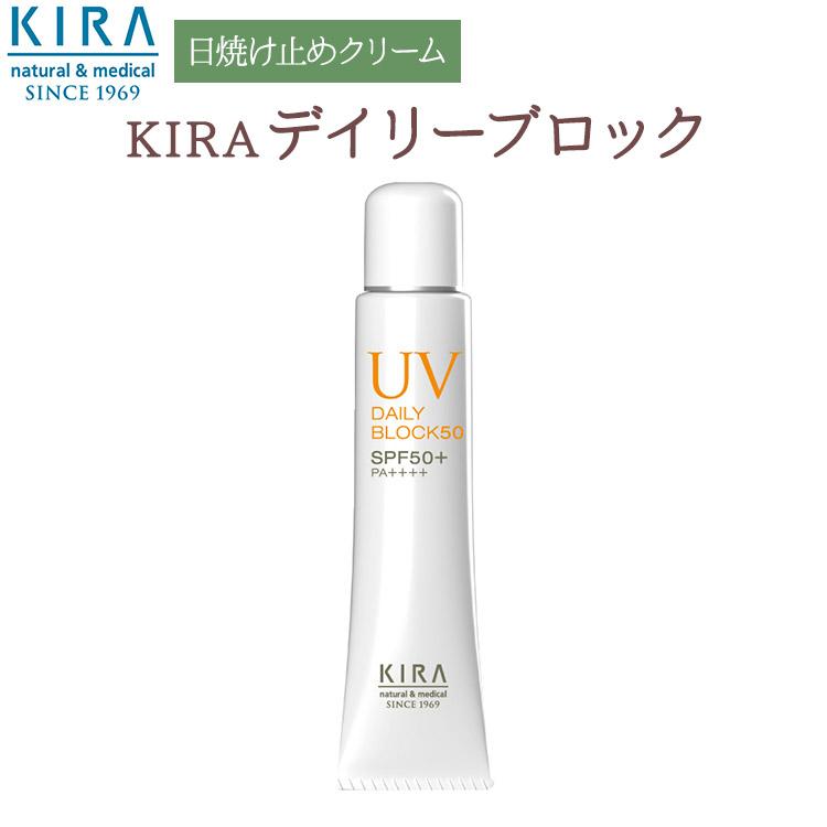 綺羅化粧品 キラ化粧品 kira化粧品 KIRA 5g増量してリニューアル 卸直営 KIRAデイリーブロック50 30g 希望者のみラッピング無料 送料無料 PA++++ SPF50 日焼け止めクリーム 2倍ポイント あす楽