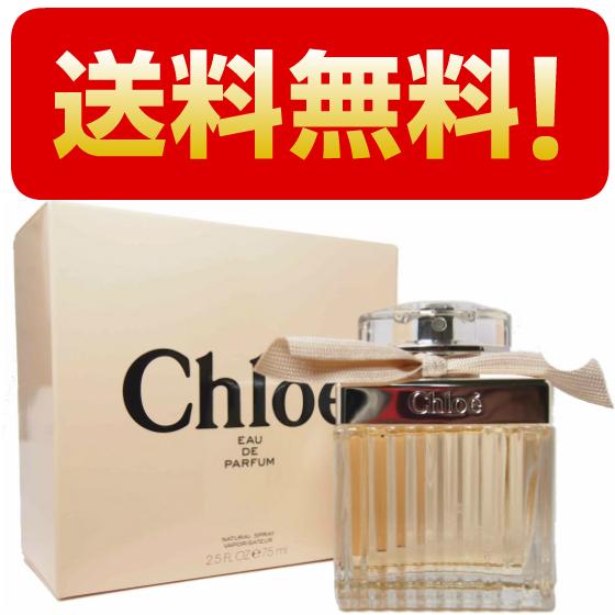 【送料無料】 クロエ CHLOE クロエ オードパルファム EDP SP 75ml 香水 あす楽 02P06Aug16