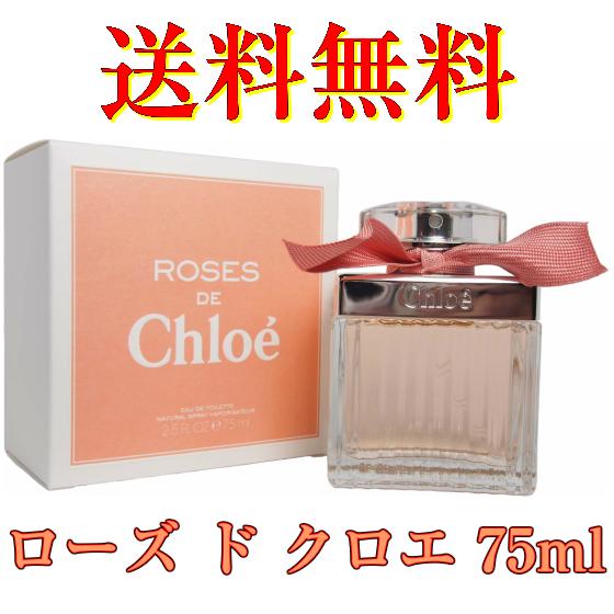 クロエ 75ml EP 【あす楽対応】 【クロエ 香水】 ラブストーリー 【送料無料】