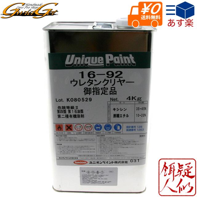 お買い物マラソンポイントUP☆[ユニオンペイント] ウレタンクリアー 16-92(4kg) 一液ウレタン樹脂系コーティング液