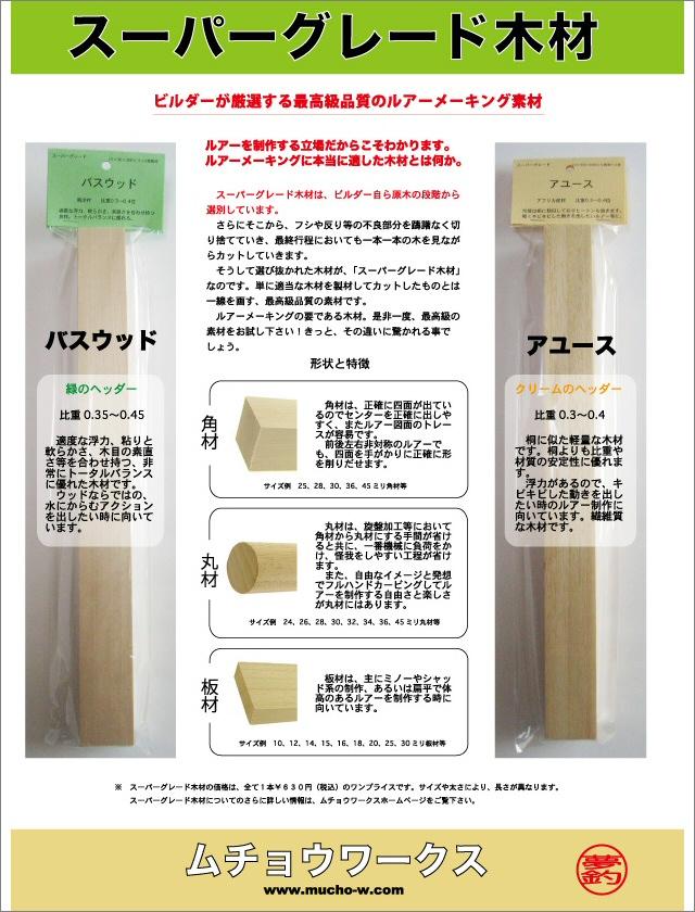 高檔實木濫用板 10 毫米 x 30 毫米 x 300 毫米 2 / pkg [手工法蓋特] • 10P03Dec16