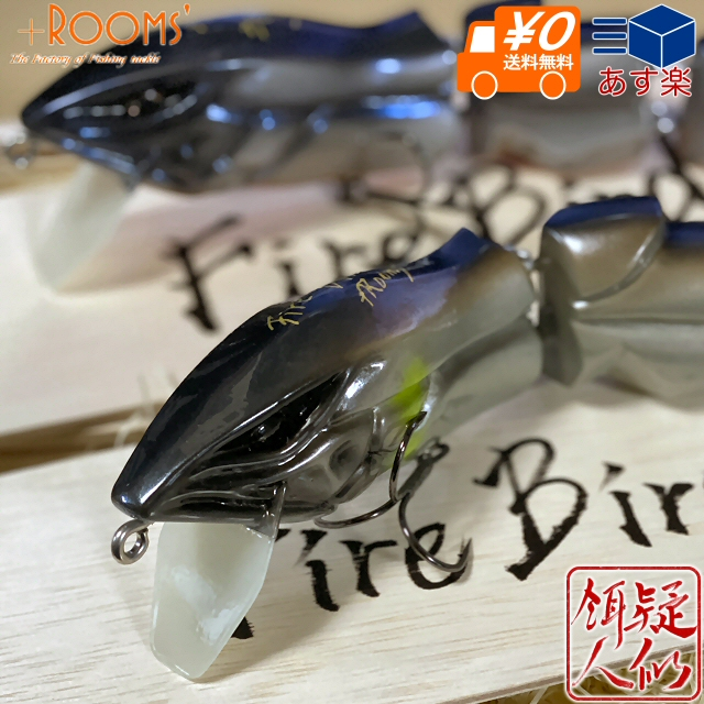 お買い物マラソンポイントUP☆[+ROOMS']FIRE BIRD(ファイアーバード)[プロブルーシャッド/鮎カラー] ウッド削り出し 3連結ビッグベイト 日本製 Made in JAPAN 本数限定製作