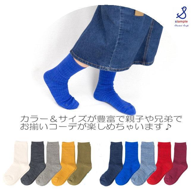 ベビーからママサイズまでシンプルソックス スタンプル stample 靴下 セール商品 こちらは2セットで送料無料対象外です スタンダードクル―ソックス 13cm~24cm モデル着用&注目アイテム 定番 リンクコーデ 子供服 女の子 ママ キッズ 青 赤 ベビー