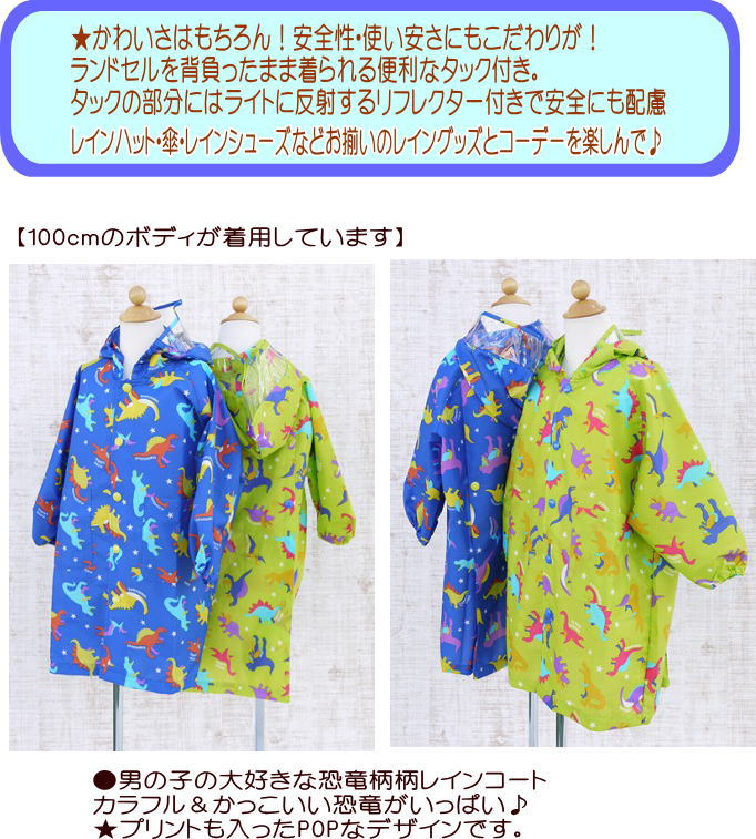 ●供17经典新作品●恐龙花纹系列雨衣(100-140cm)小学生用的双肩背的书包大衣/小孩/小孩使用的/男人的孩子/雨衣/100cm110cm120cm130cm140cm/反射板极