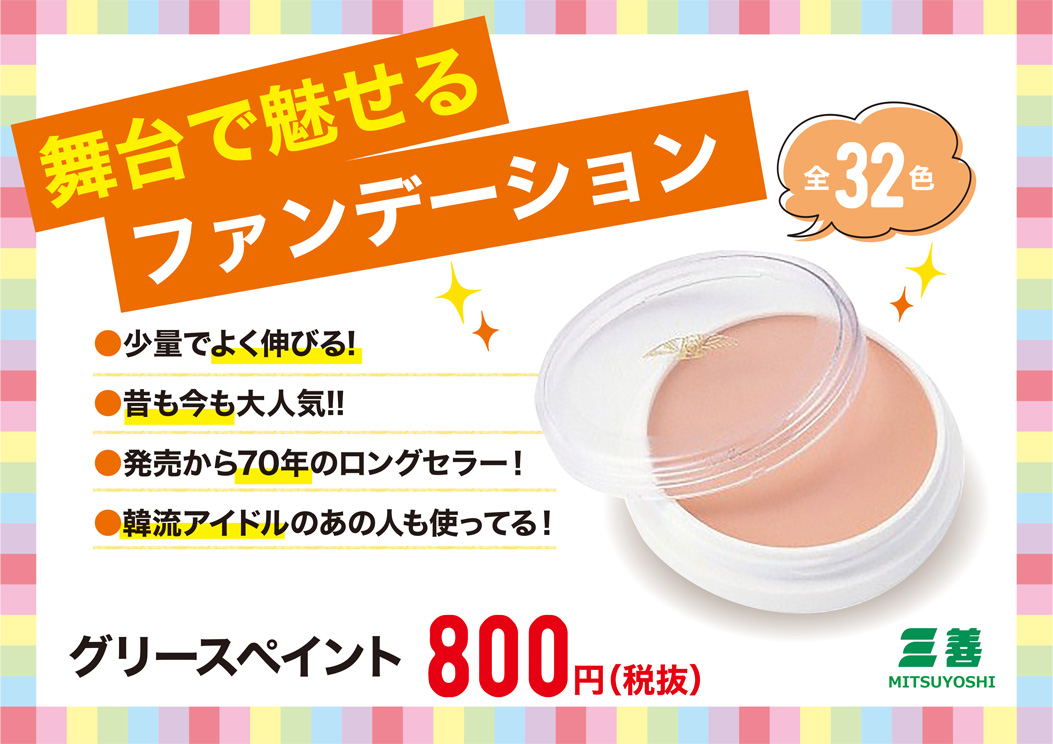 "«Miyoshi mitsuyoshi""grease paint 8 and Dolan in the typical cosmetic products can choose from 32 g"" cat POS DM flights (non-pulling dynasty) ""stage play for for a wide range of character makeup, Japanese bride, dance makeup base Foundation? s part in sto"