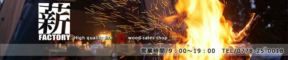 薪ファクトリー:高品質な薪を低価格にて販売。