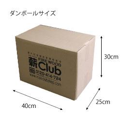 スギ焚付薪S 6kg 箱入|鳥取県のスギ材(製材端材)を長さ約20cmカットし、自然乾燥させた焚付材です。薪ストーブや暖炉の着火材としておすすめです。また、アウトドアで焚火台などにも使えます。