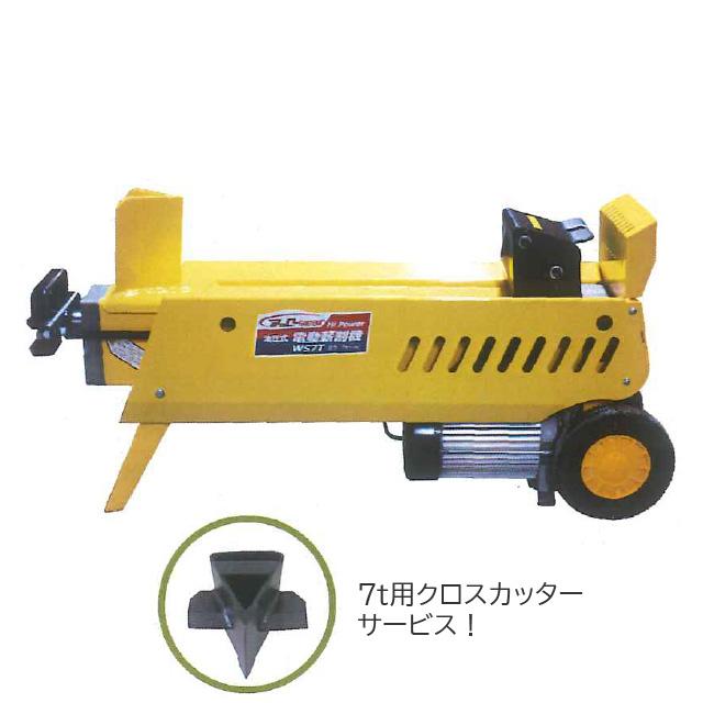 シンセイ 薪割り機 7トン 電動タイプ クロスカッター付き 代引不可