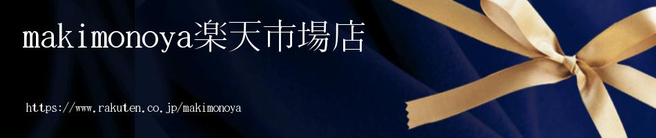 makimonoya楽天市場店:ハンカチ,スカーフ,マフラー,ストールを取り扱うお店です。