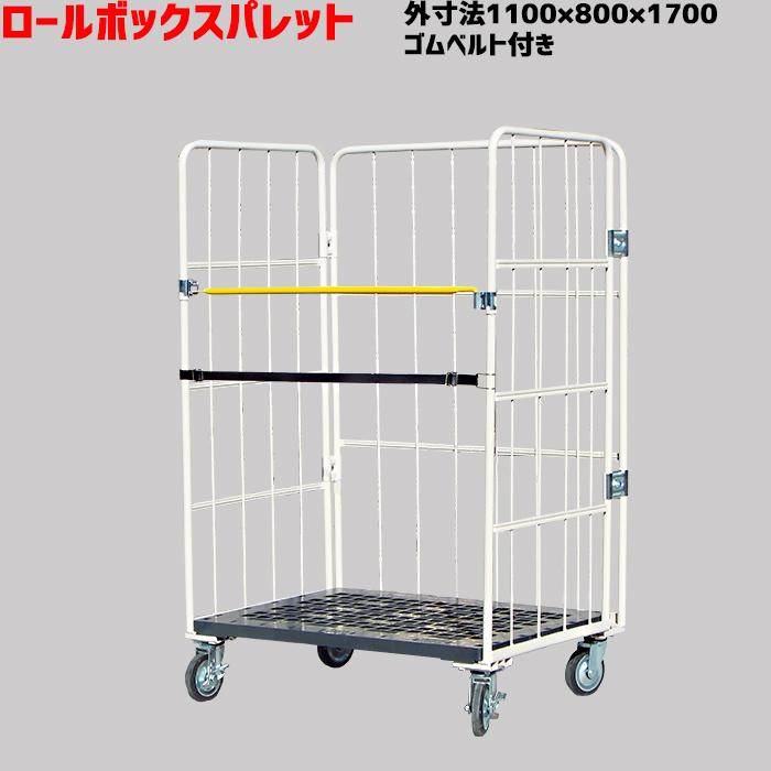 ロールボックスパレット カゴ車 ロールボックス 1100×800×1700 底板樹脂 メッシュタイプ ゴムベルト付き MJR-5C-B