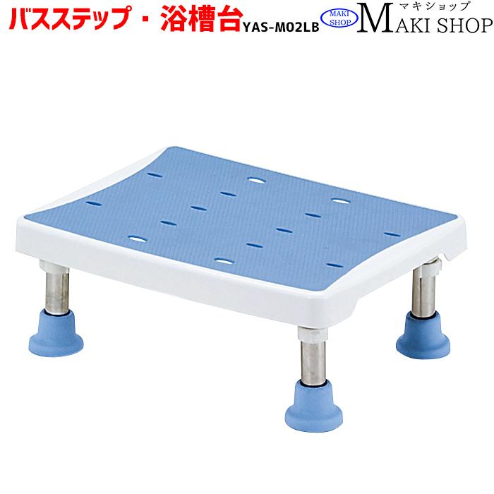 浴槽台 浴槽 風呂 椅子 踏み台 バスステップ 3段階調整 高さ15cm 介護 福祉 用品 浴槽台アシスト ライトブルー YAS-M02LB マキテック 父の日 母の日