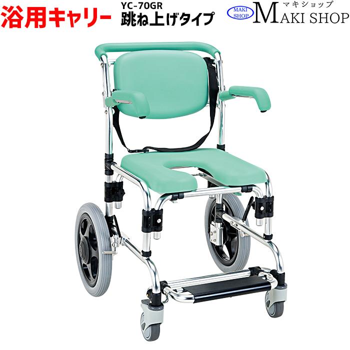 浴用キャリー 入浴用車椅子 シャワーチェア 介護 医療 入浴 風呂 車椅子 肘掛け跳ね上げ式 らくらく浴用キャリー YC-70GR