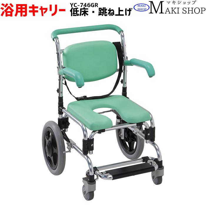 浴用キャリー 入浴用 車椅子 シャワーチェア 介護 医療 肘掛け跳ね上げ式 YC-746GR らくらく浴用キャリー マキテック 父の日 母の日