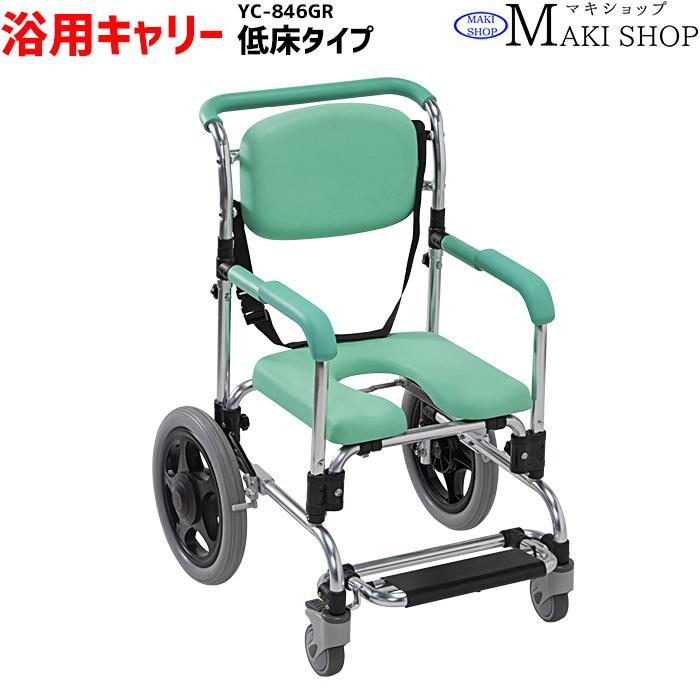 浴用キャリー 入浴用車椅子 シャワーチェア 介護 医療 肘掛け固定 らくらく浴用キャリー パーキング YC-846GR