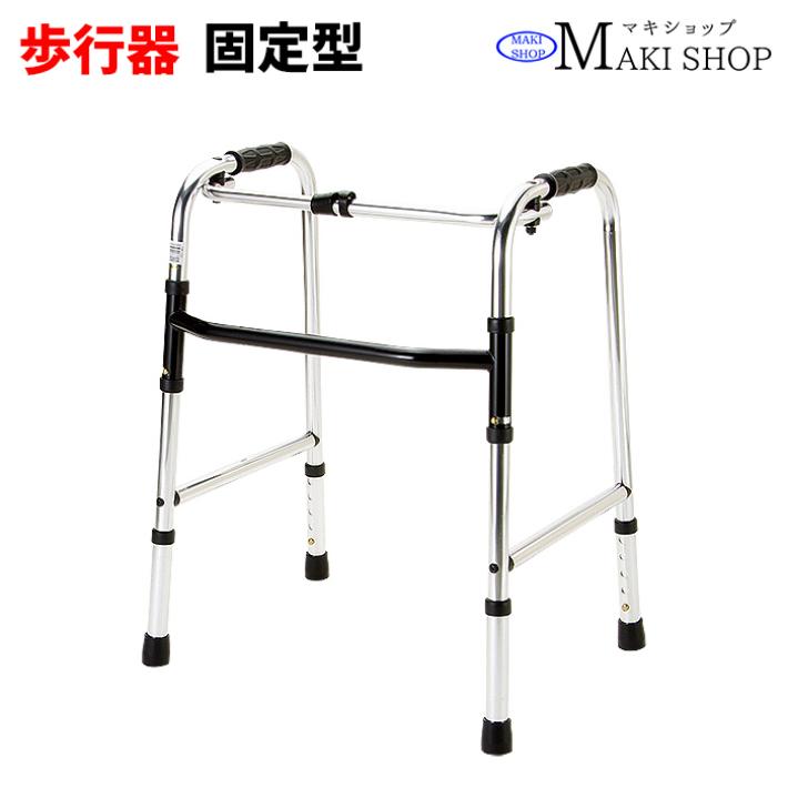 【非課税】歩行器 軽量 固定型 HK-100 マキテック