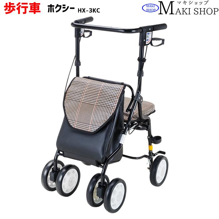 歩行車 座れる 介護 福祉用品 椅子付 四輪 コンパクト マキテック ホクシー HX-3KC 黒チェック