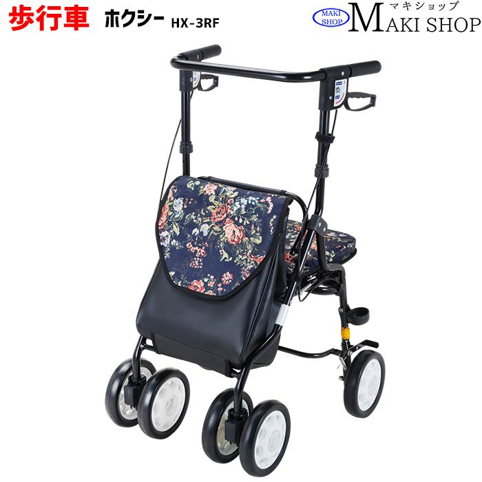 歩行車 座れる 介護 福祉用品 椅子付 四輪 コンパクト マキテック ホクシー HX-3RF ローズ