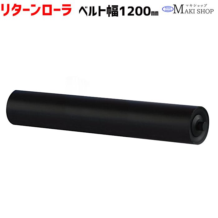 リターンローラ ベルト 1200mm リターンローラ単品 ベルト幅1200 リターンローラー ベルトコンベア コンベヤ部品 マキテック RR-1200
