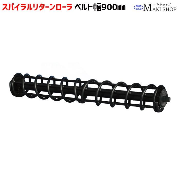 スパイラルリターンローラ ベルト 900mm スパイラルリターンローラ単品 ベルト幅900 ベルトコンベア コンベヤ部品 マキテック SRR-900