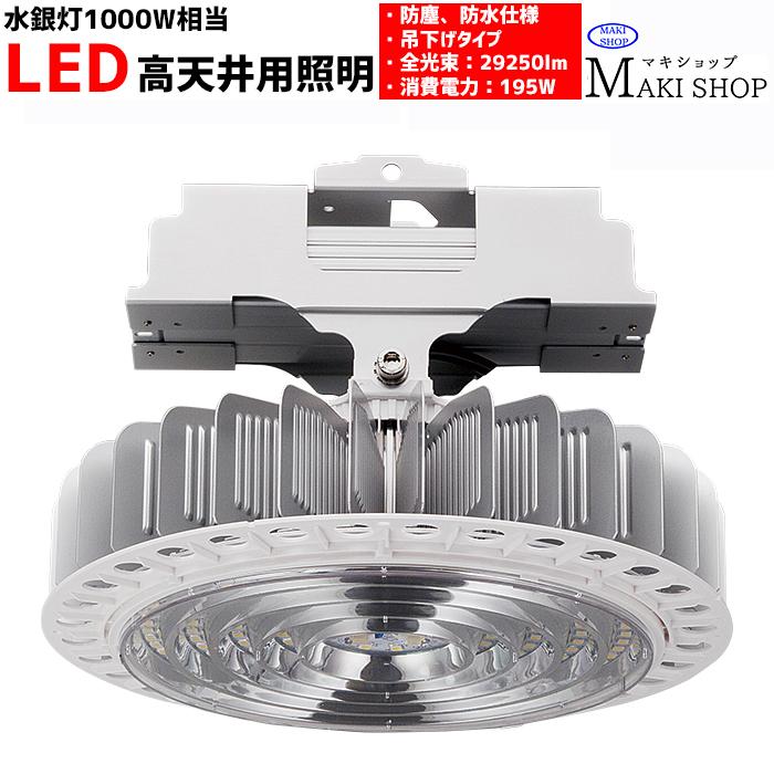 LED 高天井用照明 水銀灯 1000W ハイベイライト 工場照明 倉庫照明 作業灯 RMPL-HB-HQ195B LEDに交換 メーカー直送 マキテック