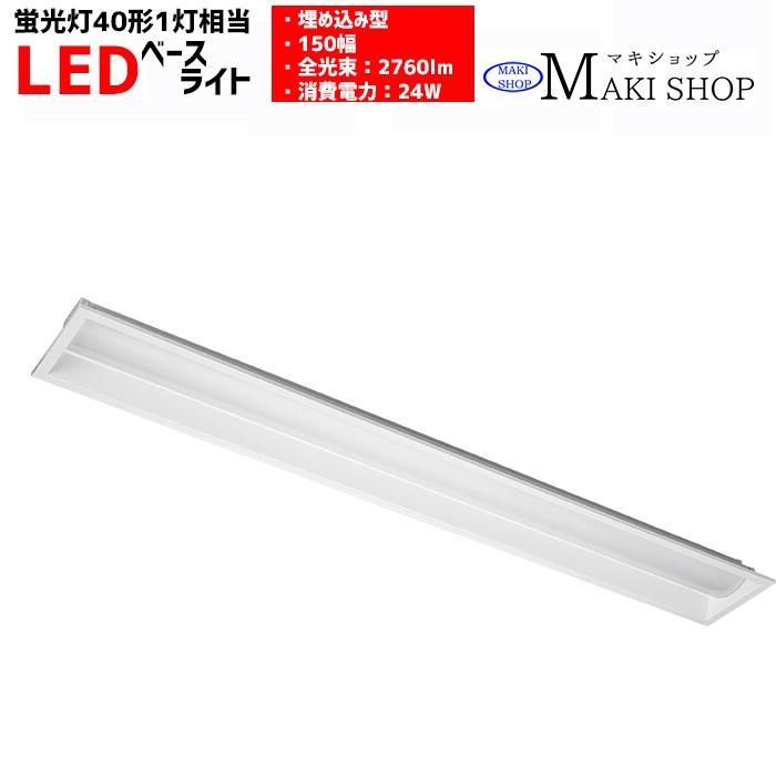 LED ベースライト 器具一体 埋め込み 40W 1灯 昼白色 MPL-BL150-24/26U マキテック