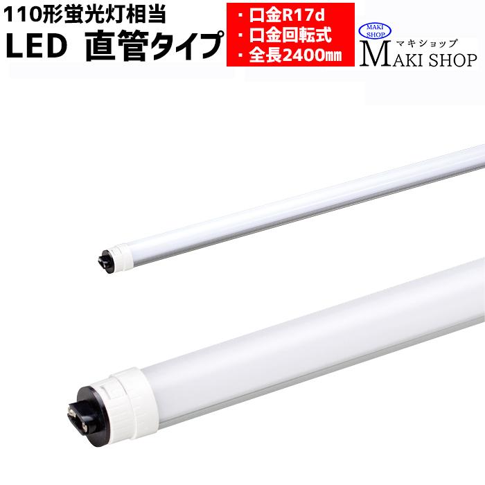 LED 直管 110W形 蛍光灯 口金 G13 直管形 MPL-T8-44/50K マキテック メーカー直送