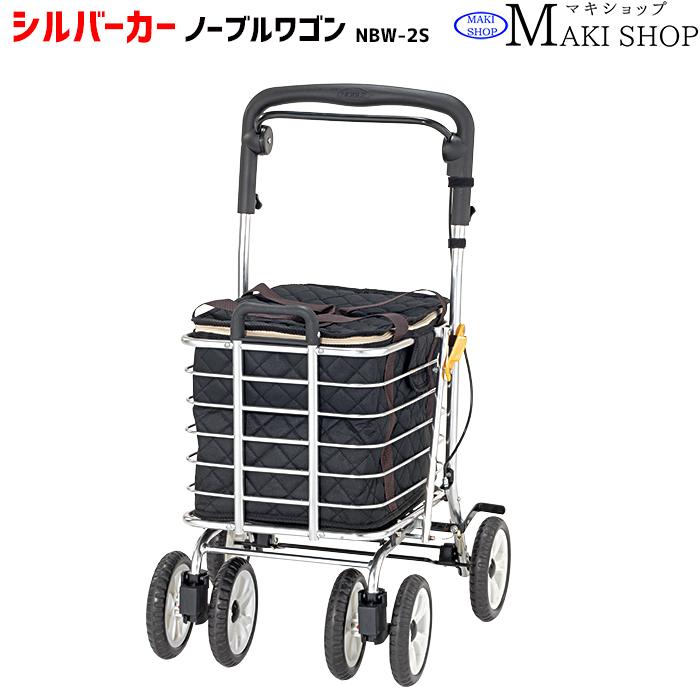 シルバーカー 大容量 ワゴン 袋付き ノーブルワゴン(S) NBW-2S