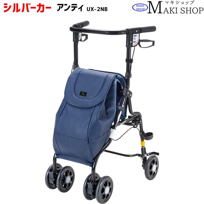 シルバーカー U字型ハンドル おしゃれ カバー UX-2NB アンティ ネイビー マキテック