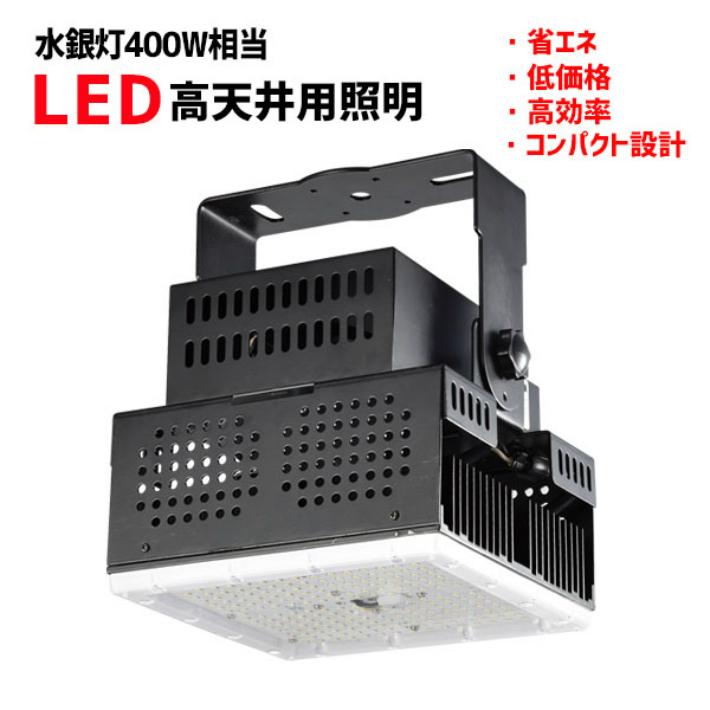 高天井用照明 ハイベイライト LED 水銀灯 400W 相当 高天井 ハイベイ 作業灯 防塵 防水 防油 MPL-HB-072