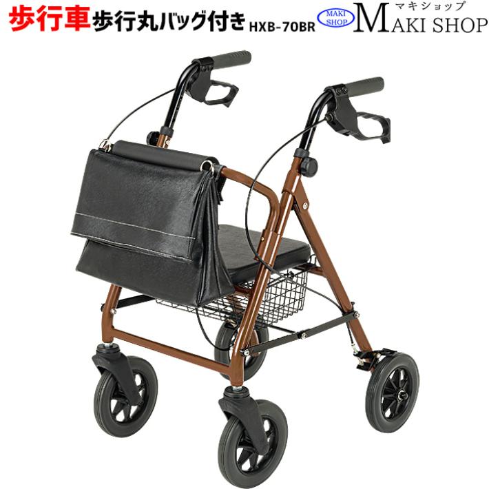 歩行器 歩行車 介護 福祉用品 椅子付 四輪 コンパクト バッグ付き マキテック 歩行丸 HXB-70BR