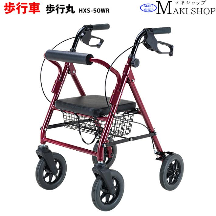 歩行器 歩行車 介護 福祉用品 椅子付 四輪 コンパクト 歩行丸 HXS-50WR