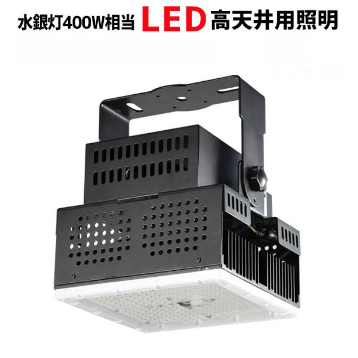 高天井用照明 ハイベイライト LED 水銀灯 400W 相当 高天井 ハイベイ 作業灯 防塵 防水 防油 MPL-HB-100