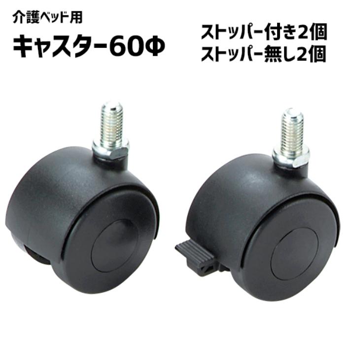 キャスター 直径60mm 電動ベッド用 RC-060