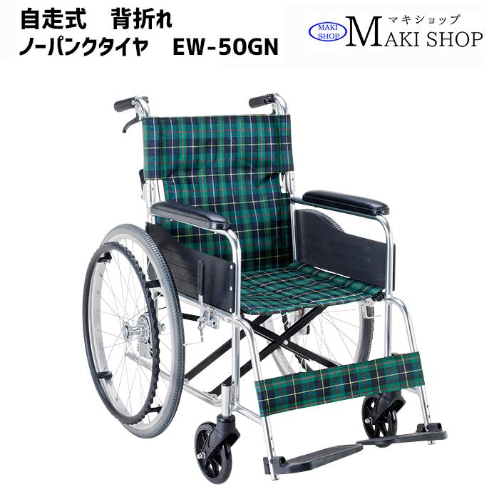 【非課税】折りたたみ ノーパンクタイヤ 背折れ 自走式 車いす EW-50GN エコノミーシリーズ マキテック