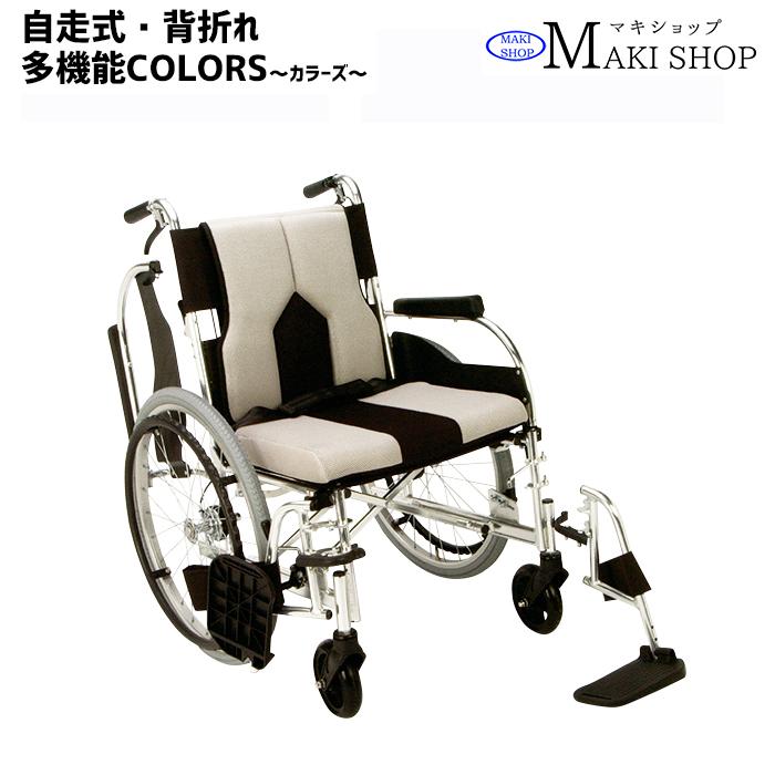 車椅子 KC-2LG 多機能 自走式 背折れ スイングアウト 車いす カラーズ スイングアウトタイプ パープル マキテック