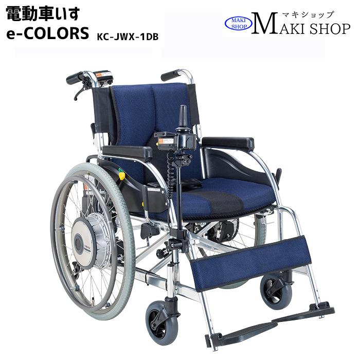 【非課税】電動車椅子 折りたたみ 背折れ 自走式 車いす e-COLORS KC-JWX-1DB ネイビー マキテック
