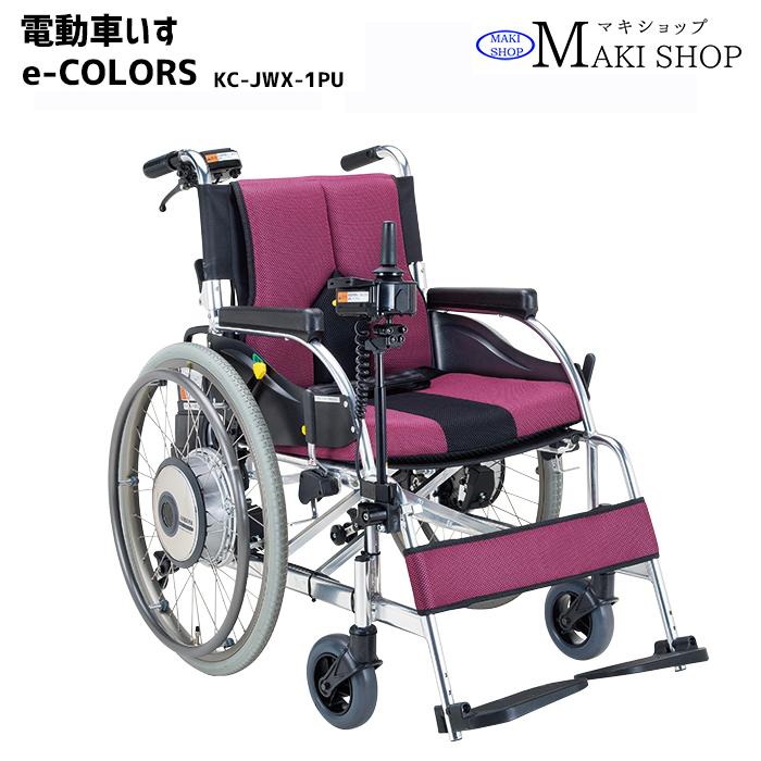 【非課税】電動車椅子 折りたたみ 背折れ 自走式 車いす e-COLORS KC-JWX-1PU パープル マキテック